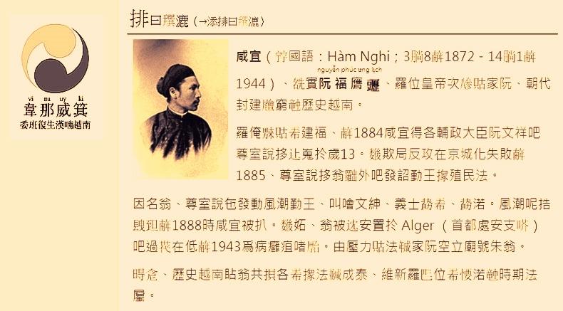 Artiklu dwar HamNghi fl-iskrittura Nom - Holylandvietnamstudies.com