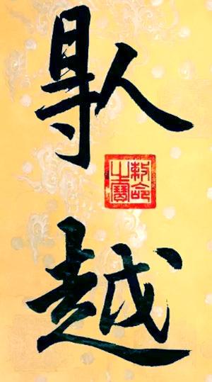 Poeżija nom - Lam Han Thanh - Holylandvietnamstudies.com