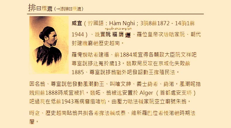 Nôm script - holylandvietnamstudies.com